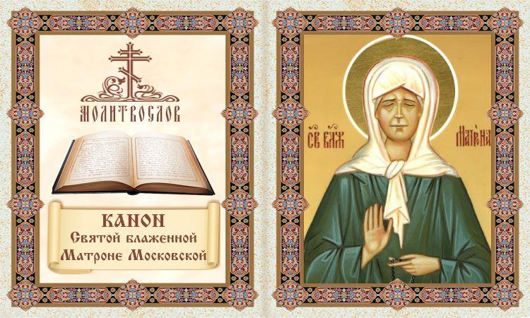 Канон святой Матроне Московской