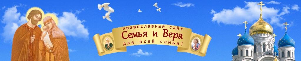 Православный сайт, Семья и Вера