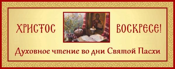 Духовное чтение, Пасха Христова
