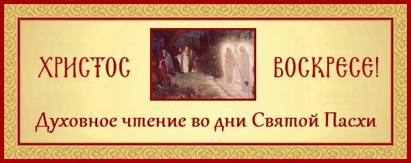 Духовное чтение, Пасха