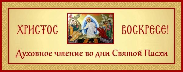 Духовное чтение на Пасху