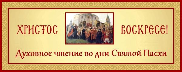 Пасха Христова, духовное чтение, Воскресение