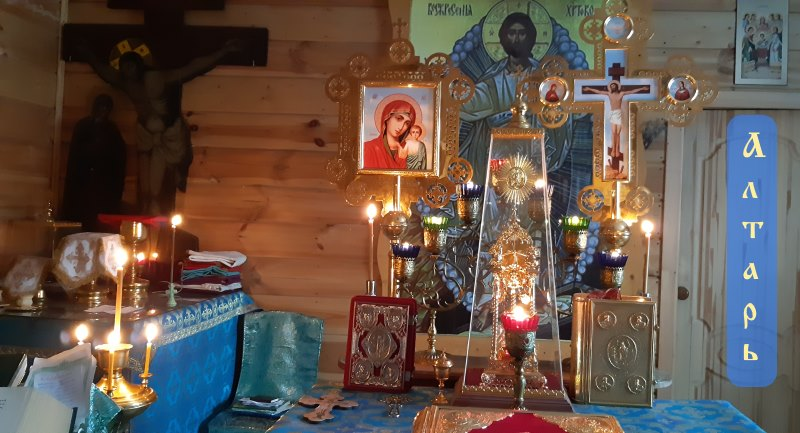 Алтарь Свято-Казанского храма
