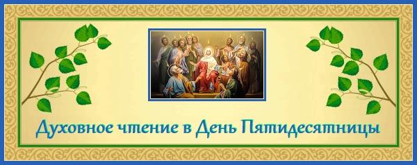 День Святой Троицы. Духовное чтение
