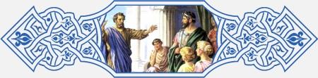 Деяние святых Апостол. Проповедь. Евангелие