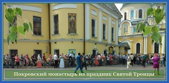 Покровский монастырь на Троицу