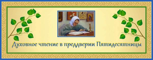 Преддверие Пятидесятницы 2