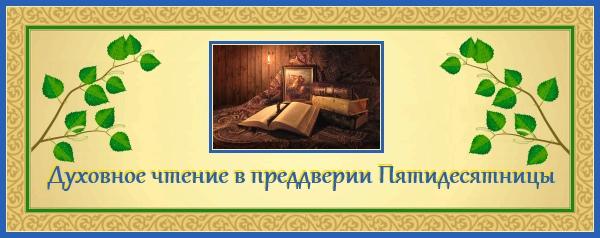 Преддверие Пятидесятницы 3