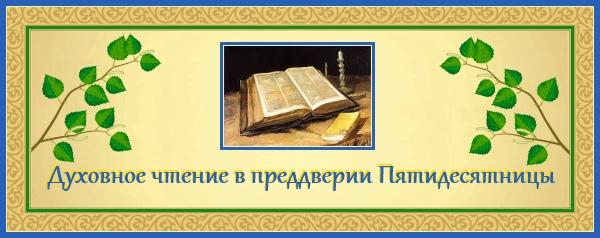 Преддверие Пятидесятницы 4