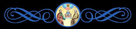 Свв. апп. Петр и Павел