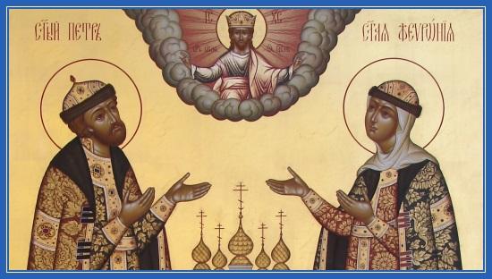 Благоверные князья Петр и Феврония