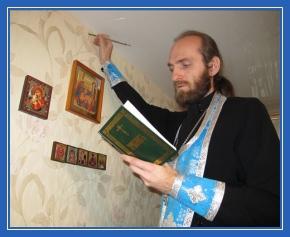 Освящение квартиры, священник