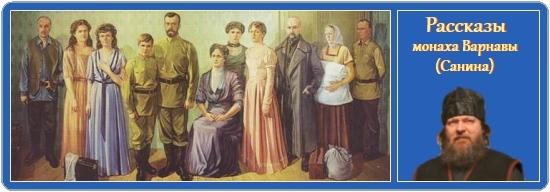 Рассказы монаха Варнавы, Царская семья
