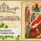 Рождество Предтечи и Крестителя Господня Иоанна. Мульткалендарь