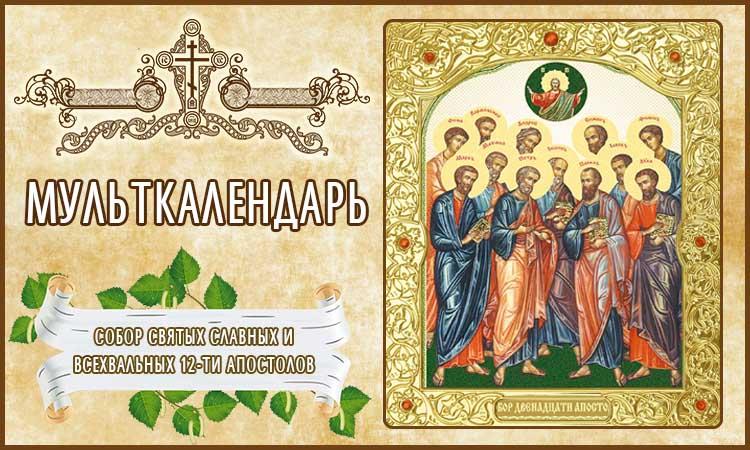 Собор святых славных и всехвальных 12-ти Апостолов. Мульткалендарь