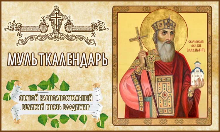 Святой равноапостольный великий князь Владимир. Мульткалендарь