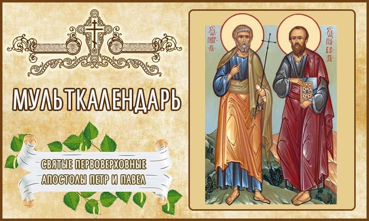 Святые первоверховные Апостолы Петр и Павел. Мульткалендарь