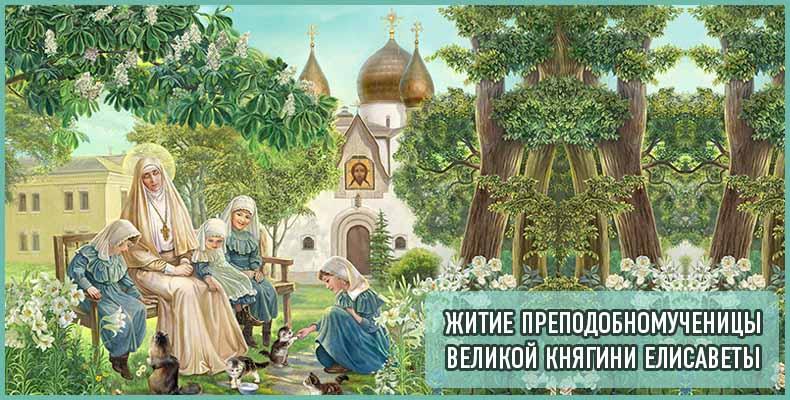 Житие преподобномученицы Великой княгини Елисаветы