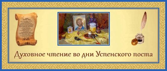 Духовное чтение во дни Успенского поста, говение