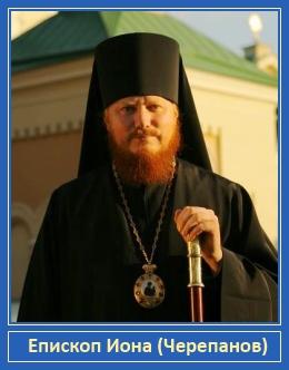 Епископ Иона (Черепанов)