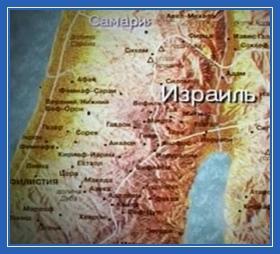 Израиль, Ветхий Завет