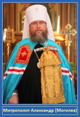 Митрополит Александр Могилев