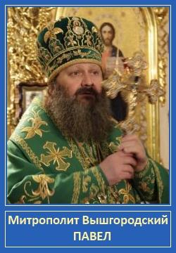 Митрополит Вышгородский Павел