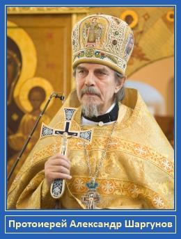 Протоиерей Александр Шаргунов, священник