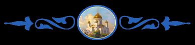 Заглавие, Храм Христа Спасителя