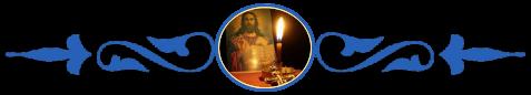 Заглавие, икона, свеча
