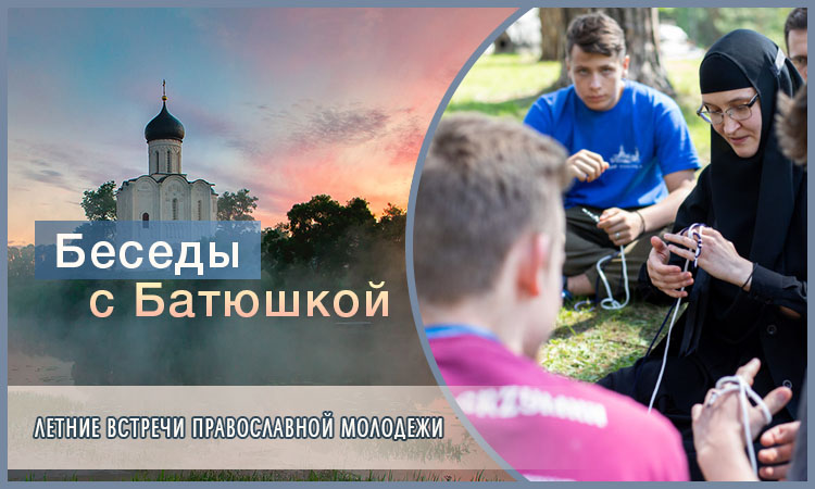 Беседы с батюшкой. Летние встречи православной молодежи