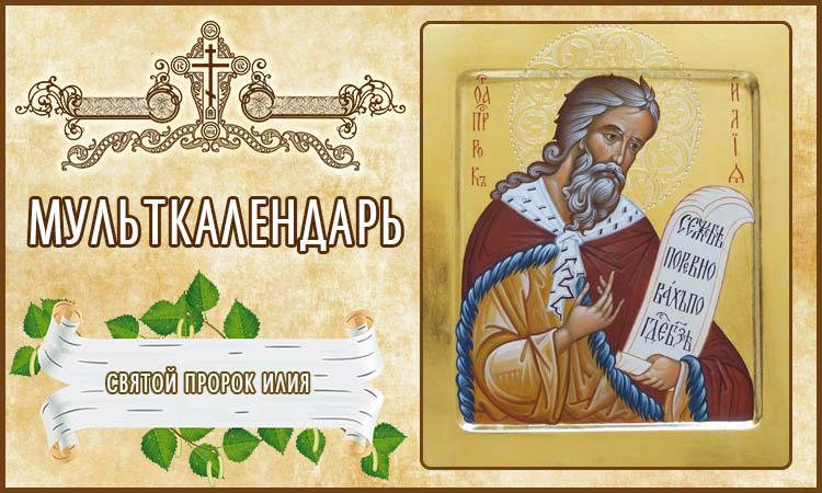 Святой пророк Илия. Мульткалендарь