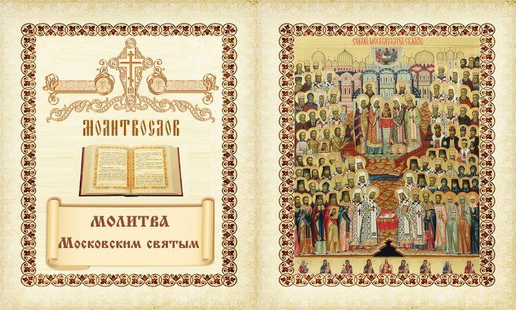 Молитва Московским святым