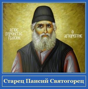 Преподобный старец Паисий Святогорец, Икона