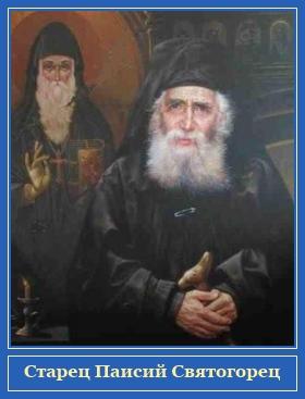 Старец Паисий Святогорец, Афон