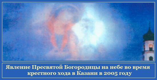 Явление Пресвятой Богородицы на небе