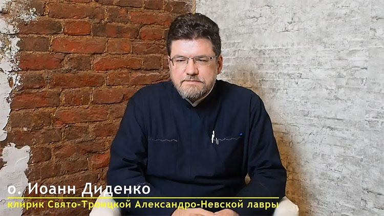 Протодиакон Иоанн Диденко