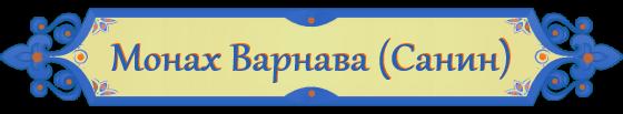 Монах Варнава Санин, писатель и поэт