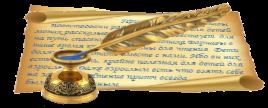 Перо, пергамент, зазлавие, окончание