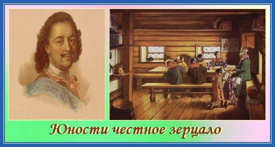 Юности честное зерцало, Петр Первый, молитва