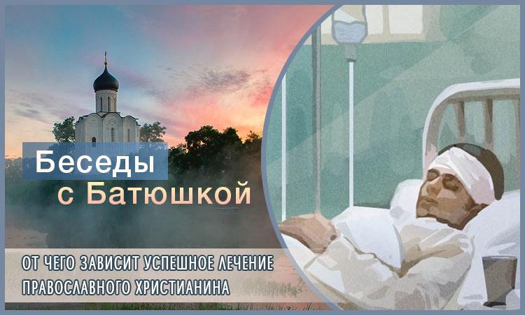 Беседы с батюшкой. От чего зависит успешное лечение православного христианина