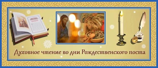 Духовное чтение во дни поста