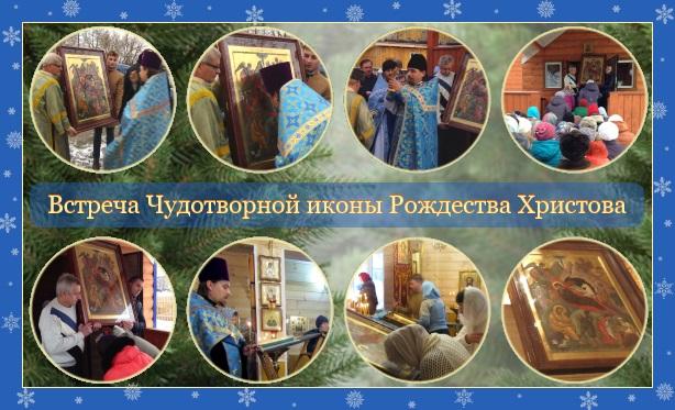 Встреча Чудотворной иконы Рождества Христова. Молебен