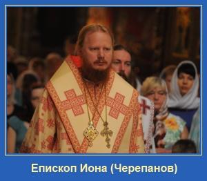 Епископ Иона Черепанов