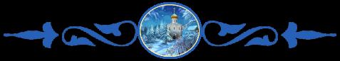 Зима, храм, дом, 8
