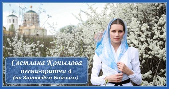 Песни-притчи Светланы Копыловой, по Заповедям Божьим