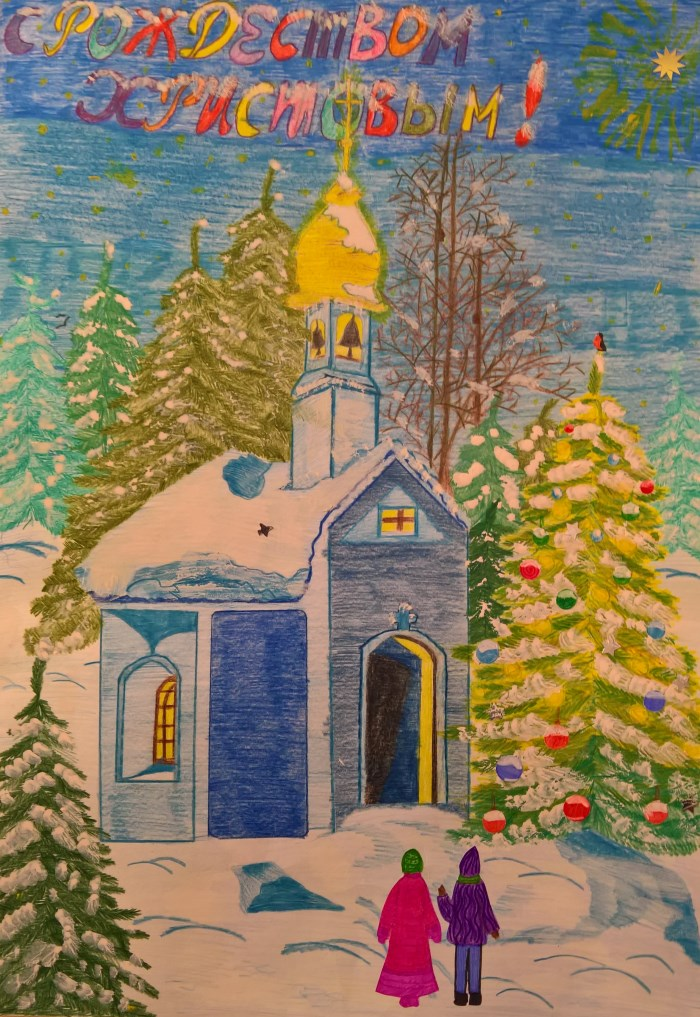 С Рождеством Христовым! Рисунок Миши Романова