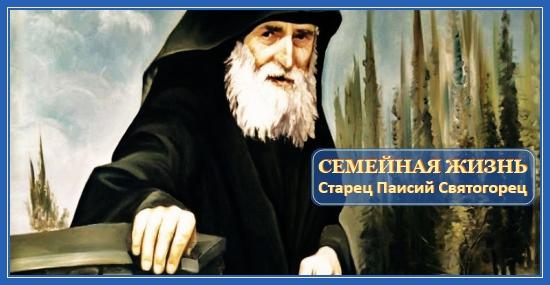 Старец Паисий Святогорец, Семейная жизнь, наставление
