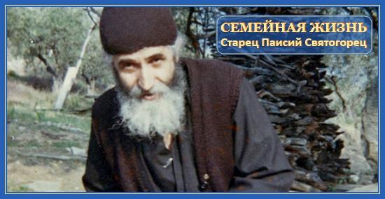 Старец Паисий Святогорец, Семейная жизнь