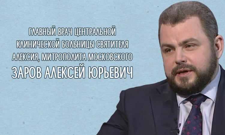 Заров Алексей Юрьевич